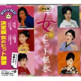 女のヒット艶歌 DQCL-2009
