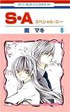 S・A 第6巻 (花とゆめCOMICS)