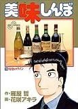 美味しんぼ: 恍惚のワイン (74) (ビッグコミックス)