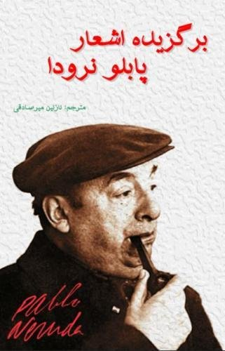 Pablo Neruda: Selected Poems (Persian/Farsi Edition) (Persian Edition)