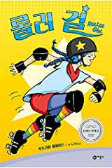Roller Girl (2015) (Korea Edition) Textbook Binding