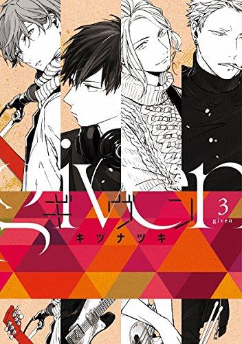 ギヴン (3) (ディアプラス・コミックス)