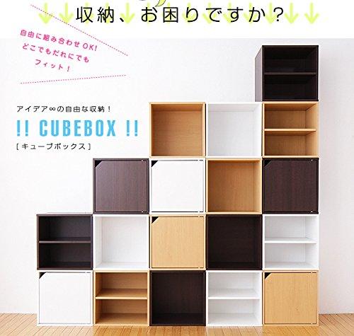 アイデア∞の自由な収納!CUBEBOX[キューブボックス] (ダークブラウン, ぴったり扉タイプ)