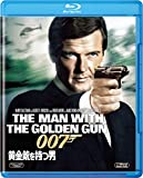 黄金銃を持つ男 [Blu-ray]