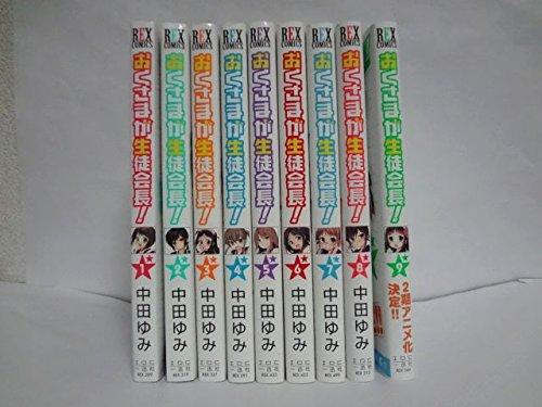おくさまが生徒会長! コミック 1-9巻セット (IDコミックス)