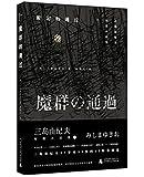 新民说 三岛由纪夫短篇小说集 魔群的通过