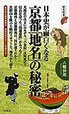日本史が面白くなる京都の「地名」の秘密 (歴史新書)