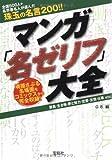 マンガ名ゼリフ大全 (宝島SUGOI文庫)