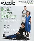 ecocolo ( エココロ ) 2010年 04月号 [雑誌]