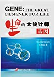 Gene£ºthe Great Designer for Life, Genxi, Wang, 1936040476