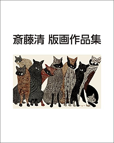 斎藤清版画作品集