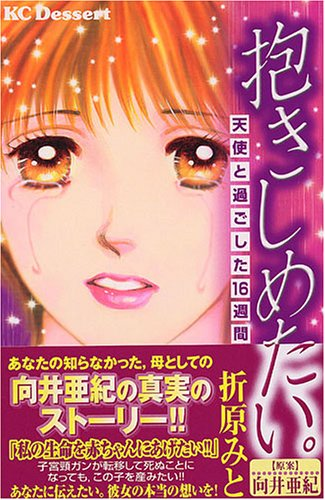 I Wanna Hold Your Hand. - 16 weeks I spent with the Angels - (dessert Comics) (2005) ISBN: 4063653137 [Japanese Import]
