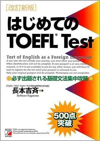 はじめてのTOEFL—必ず出題される基礎文法集中攻略 の商品写真