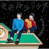 【Amazon.co.jp限定】ラジオ「宏太朗と裕一郎 ひょろっと男子」新テーマソングシングル「きみはシリウス」 (L判ブロマイド付)