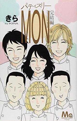 パティスリーMON 完結編 (クイーンズコミックス)