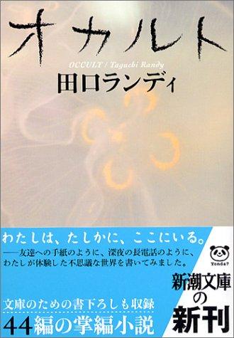 オカルト (新潮文庫)
