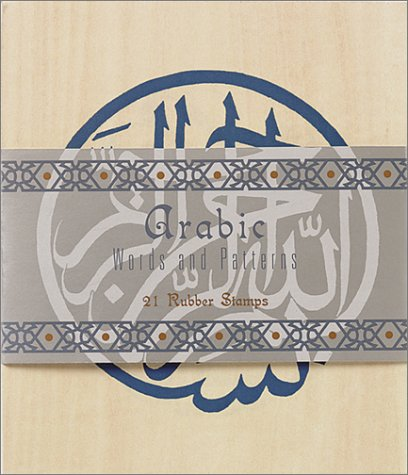 Arabic Stamp Kit  21 Rubber Stamps