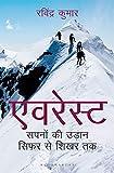Everest: Sapno ki Udaan : Sifar se Shikhar Tak