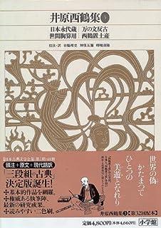 日本永代蔵 (校注古典叢書) | 堤...