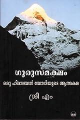 Gurusamaksham - Oru Himalayan Yogiyude Aathmakadha Paperback