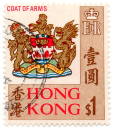 Hong Kong Postage Stamp Single 1968 Queen Elizabeth II Coat Of Arms Issue 1 Dollar Scott #246 Coat Of Arms Issue
