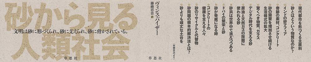 Amazon.co.jp: 砂と人類: いかにして砂が文明を変容させたか: Beiser ...