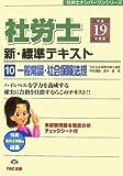 新・標準テキスト〈10〉一般常識・社会保険法規 (社労士ナンバーワンシリーズ)