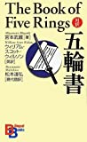 The Book of Five Rings (Go Rin Sho) - English/Japanese edition (Bilingual Books)