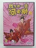 The Lion Roars (Ngo Ga Yau Yat Chek Hiu Dung See) by Cecilia Cheung, Wyman Wong, Raymond Wong, Hui Siu Hung Louis Koo