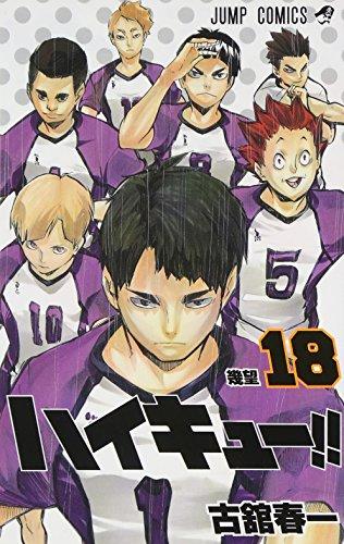 ハイキュー!! 18 (ジャンプコミックス)