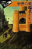 中世の異端者たち (世界史リブレット)