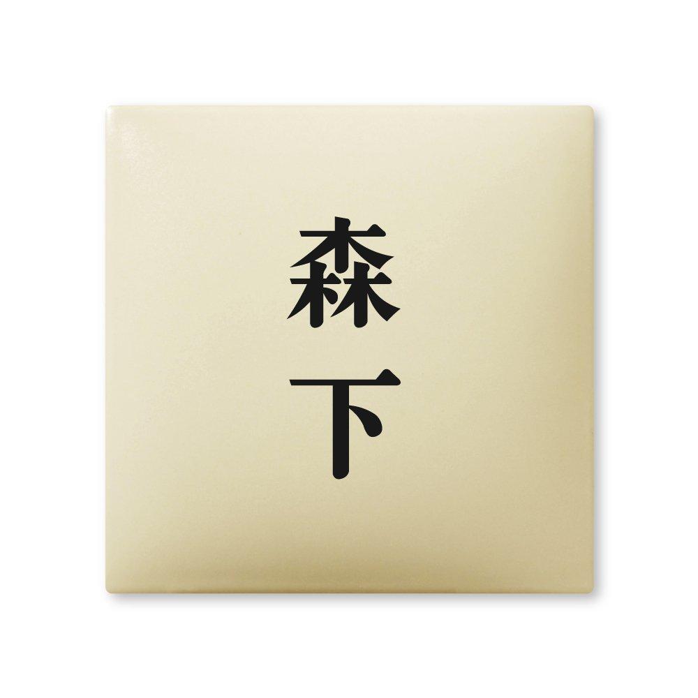 丸三タカギ ネームプレート 彫り込み済表札 アークタイル AR-1-2-2-森下 彫り込み名字: 森下 【完成品】   B00RFADKX2