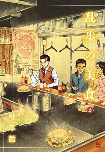 乱歩の美食(完)(2) / 楠本哲の商品画像