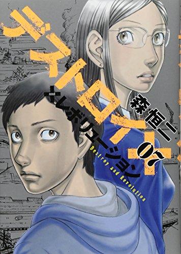 デストロイアンドレボリューション 7 (ヤングジャンプコミックス)