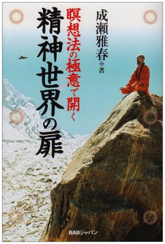 瞑想法の極意で開く精神世界の扉