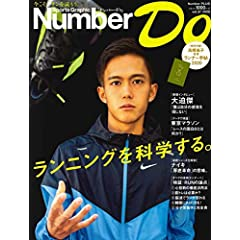 Number Do 表紙画像