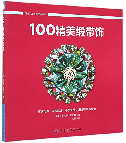 (How to Make 100 Ribbon Embellishments: Trims, Rosettes, Sculptures, and Baubles for Fashion, Decor, and Crafts (Chinese Edition))
