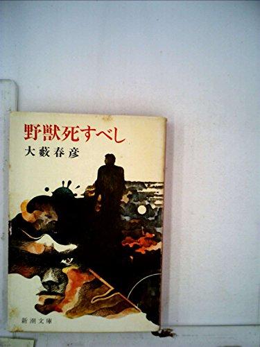 野獣死すべし (新潮文庫 お 12-1)