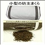 小さい坊主枕/そば殻まくら/人気の枕です/厳選そば殻使用・日本製/枕カバー付き/