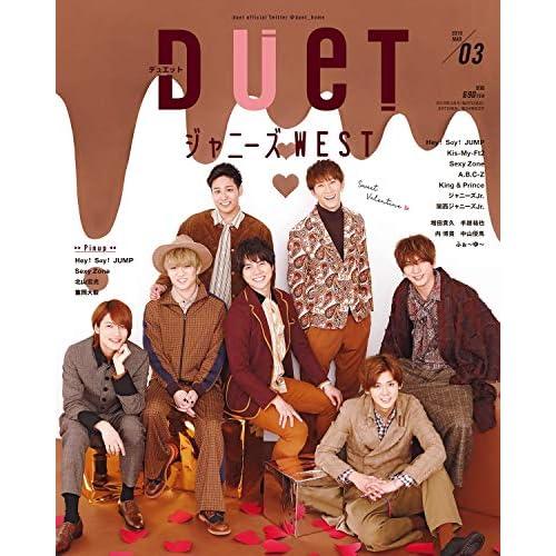 duet 2019年3月号 表紙画像