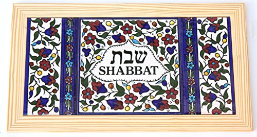Armenian Challah Board And Serving Tray, Hand Painted Ceramic With Wood Border, Made In Israel, 14'' x -
