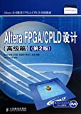 img - for Altera FPGA/CPLD Design (advanced chapter) (2nd edition) (Training material for FPGA/CPLD recommended by Altera Corporation) (Chinese Edition) book / textbook / text book