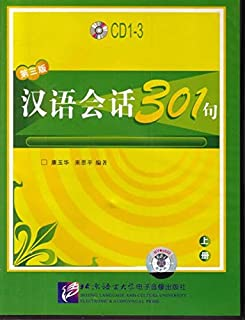 Conversational Chinese 301 (3rd ed.), Vol. 1 (3 CDs) (Chinese and English Edition)