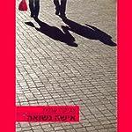 A Married Woman | Zvika Amit