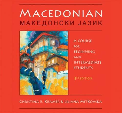 Macedonian Audio Supplement: To accompany Macedonian: A Course for Beginning and Intermediate Students, Third Edition