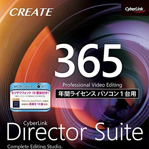 Director Suite 365 1年版(2020年版) ダウンロード版