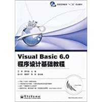 Visual Basic 6.0程序设计基础教程