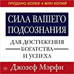 Maximize Your Potential Through the Power of Your Subconscious Mind to Create Wealth and Success [Russian Edition] | Joseph Murphy