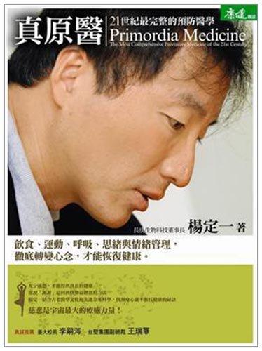 Zhen Yuan Yi: 21 Shi Ji Zui WAN Zheng de Yu Fang Yi Xue (Chinese Edition)