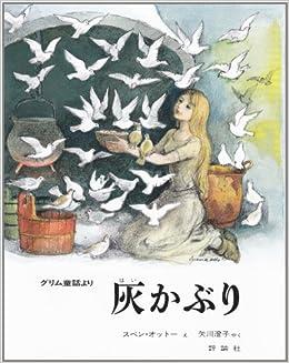 灰かぶり (評論社の児童図書館・...